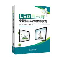 LED显示屏安装调试与故障检修实例,周志敏,纪爱华 著,中国电力出版社,9787519821791