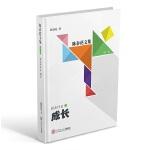 成长(陈春花文集 第二集 商业评论3 企业成长、个人成长)