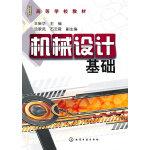 机械设计基础(王新华),王新华,化学工业出版社,9787122092274【正版图书 质量保证】
