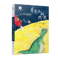 全球儿童文学典藏书系(注音版):月亮上的恐龙 (瑞士) 布丽吉特・莎尔 湖南少年儿童出版社 9787556233083