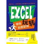 EXCEL带你玩转财务职场(电子书)