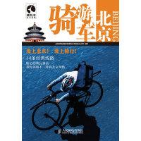 骑车游北京