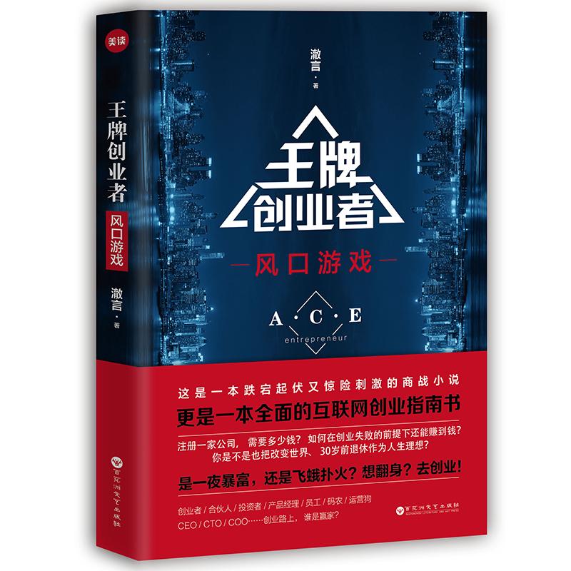 王牌创业者:风口游戏科技公司创始人结合亲身经历写就的商战小说,更是一本具有实践指导意义的创业百科全书