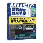 音乐制作自学手册 Logic Pro X操作入门教程