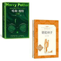 哈利波特与死亡圣器+骆驼祥子 部编推荐阅读 七年级下 (套装共两册)