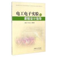 【正版二手书9成新左右】电工电子实验与课程设计指导 朱小龙,梁秀荣 中国矿业大学出版社