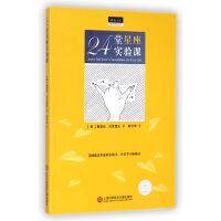 24堂星座实验课/做中学丛书