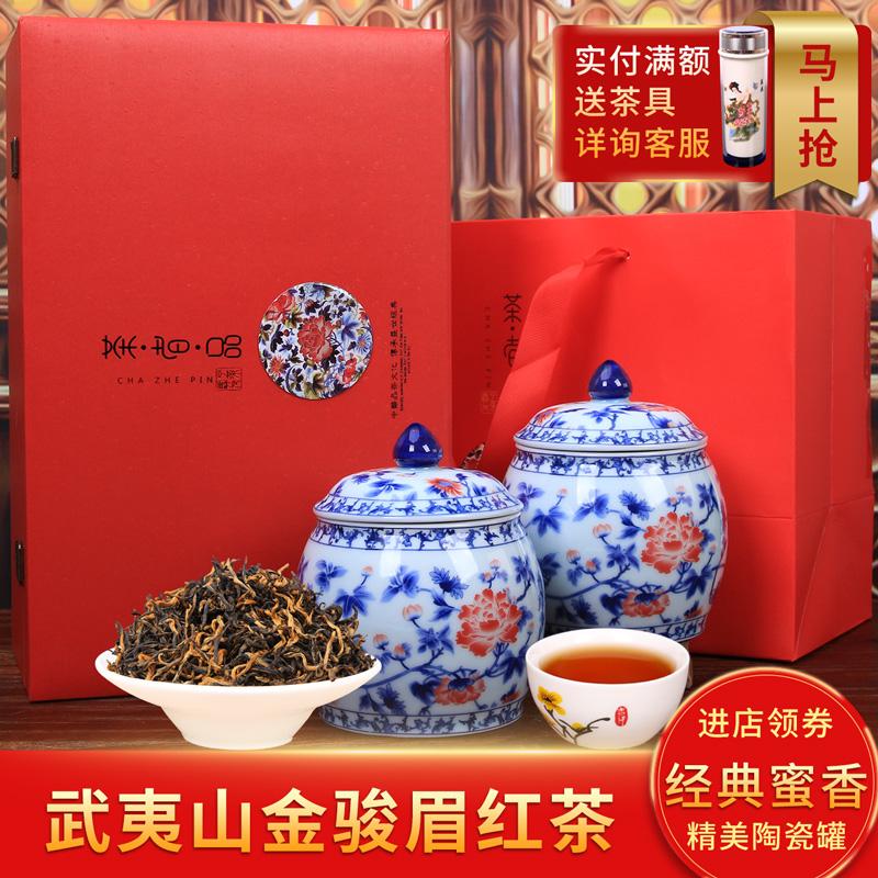 2019新茶金骏眉红茶茶叶蜜香型武夷山金俊眉礼盒茶者陶瓷红色