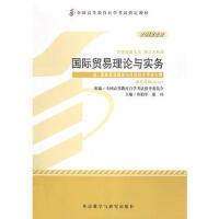 【正版二手书9成新左右】 国际贸易理论与实务(2012年版自学考试教材 冷柏军、张纬 外语教学与研究出版社