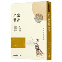 拍案惊奇三民书局凌蒙初9789571442945中国各体文学进口台版正版