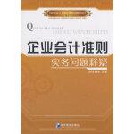 企业会计准则实务问题释疑 王晓芳 经济管理出版社 9787509604885