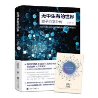 无中生有的世界:量子力学传奇(赠送限量版藏书票) 吴京平 北京时代华文书局 9787569924572 新华书店 正版