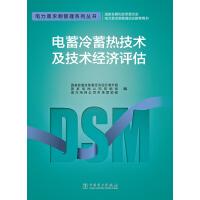 电力需求侧管理系列丛书 电蓄冷蓄热技术及技术经济评估