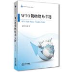 WTO货物贸易专题