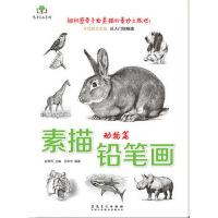 素描铅笔画・动物篇