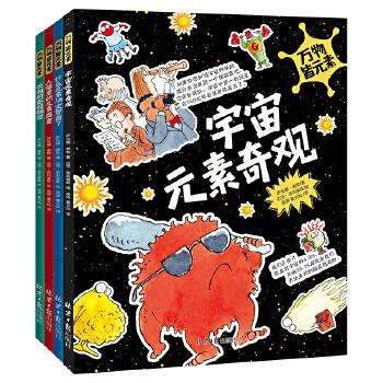 万物皆元素(套装全4册) 藏在身体里的科学知识,解答孩子对自我认识的困惑