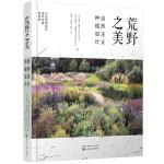 荒野之美――自然主义种植设计