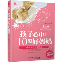 孩子心中的10类好妈妈:成功父母培训教程 家庭教育亲子育儿书 如何成为好爸爸好妈妈看的育儿书书籍
