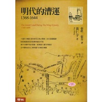 【港台原版进口】正版:明代的漕运1368-1644