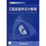 C语言程序设计(高等学校计算机精品课程系列教材) 张磊,冯伟昌 中国铁道出版社 9787113080907