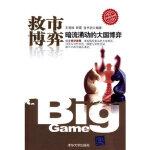 博弈(解读金融海啸三部曲) 王俊峰,钟震,金书羽著 清华大学出版社 9787302218494