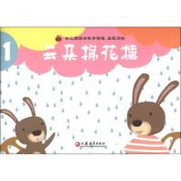 幼儿园综合教育课程主题阅读(1):云朵棉花糖 曲新陵,章丽 江苏教育出版社 9787549931484