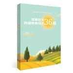 发展壮大村级集体经济36招