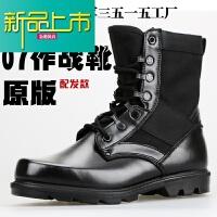 新品上市35男种兵07作战靴真皮男鞋马丁靴户外靴工装靴单靴男 黑色