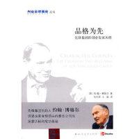 品格为先:先锋集团的创业发展历程 童宁 上海远东出版社 9787547600863