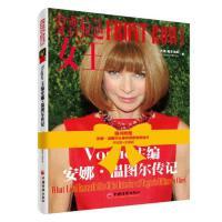 穿普拉达的女王-Vogue主编安娜温图尔传记[美]杰里・奥本海默中国经济出版社
