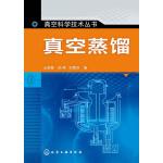 真空科学技术丛书--真空蒸馏