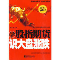 【二手书8成新】学股指期货识大盘涨跌 李义奇 中国物价出版社