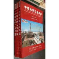 中国化学工业年鉴2010(上中下三册)