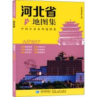 河北省地图集 星球地图出版社