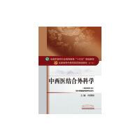 中西医结合外科学――十三五规划