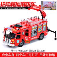 儿童消防车模型合金儿童玩具车汽车仿真云梯登高消防车玩具