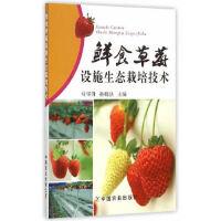 鲜食草莓设施生态栽培技术,马华升,孙晓法,中国农业出版社,9787109205765