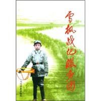 雪枫战地服务团,赵学礼,当代世界出版社,9787801158284