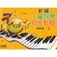 新编儿童钢琴初步教程 启蒙篇 上 尹松 上海音乐出版社 9787807519270