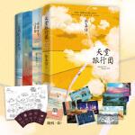张嘉佳作品全四册:天堂旅行团+云边有个小卖部+让我留在你身边+从你的全世界路过(套装附赠金句卡片(随机一款)+卡通贴纸)