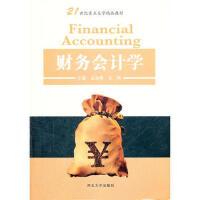 【正版二手书9成新左右】财务会计学 孟永峰,朱辉 河北大学出版社