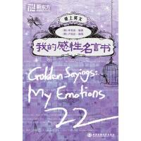 【正版二手书9成新左右】 我的感性名言书 (韩)李秀姬 西安交通大学出版社