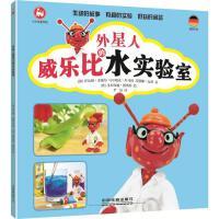 外星人威乐比的水实验室 中国铁道出版社