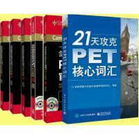 剑桥PET 剑桥通用五级考试 PET官方真题2、3、4、5、6+21天攻克PET核心词汇 全6本 PET考试用书 英国