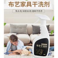 布艺沙发清洁剂免洗地毯清洗地毯洗布沙发用干洗墙布床垫免水洗