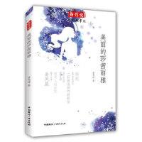 新传说 精彩故事汇:美丽的莎茜丽雅,曾宪涛,中国国际广播出版社,9787507836493