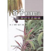 谷子病虫草害防治原色生态图谱