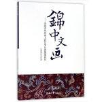 锦中文画――中国古代织物上的文字及其图案研究