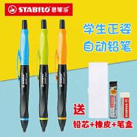 德国进口Stabilo思笔乐自动铅笔0.5mm 0.7小学生用写不断儿童活动按动铅笔写字绘画矫正握姿铅芯带橡皮头