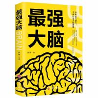 最强大脑 教你简单快速有效提升记忆力左右脑技巧智商训练书 成人励志书 思维训练书